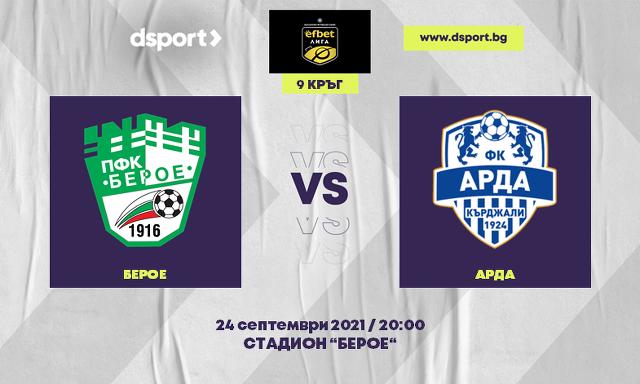 На живо: Берое - Арда (Съставите) - efbet Лига - Dsport.bg